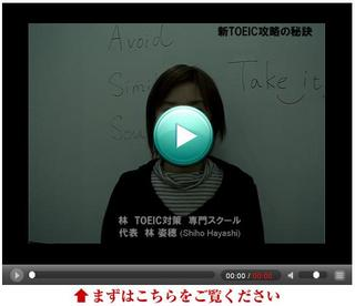 TOEIC勉強法 林姿穂のスコアアップ術2.jpg